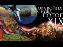 История Великой Тартарии часть 9 ХIХ век Снова война Снова потоп AISPIK aispik айспик