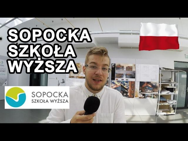 💲Сопотская Высшая Школа в Польше. Sopocka Szkoła Wyższa. Частные ВУЗы Польши