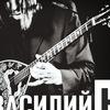 Василий К. | Песни для бузуки | 09.12|Ростов