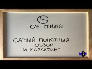 GSMining Самый понятный ОБЗОР и МАРКЕТИНГ