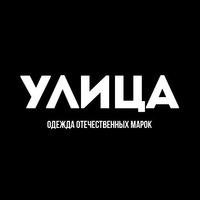 Логотип УЛИЦА / Одежда отечественных марок / Волгоград
