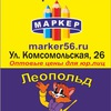 "Супермаркет канцтоваров ""МАРКЕР-М"""