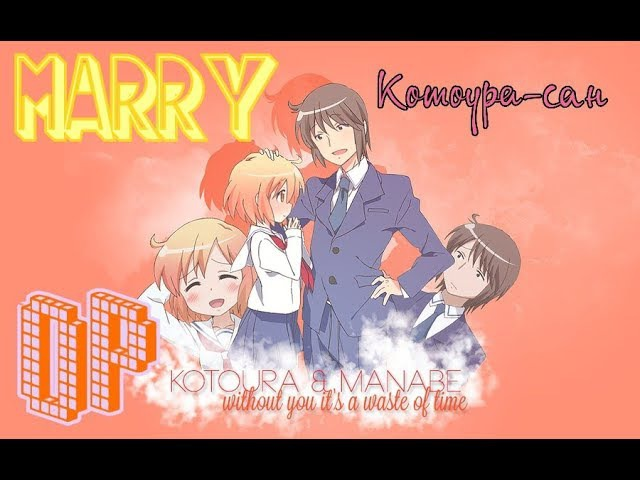 Kotoura-san/Котоура-сан OP(rus cover by Marry)