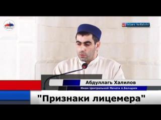 Имам Джума-мечети Абдуллагь-хаджи Халилов   Признаки лицемерия