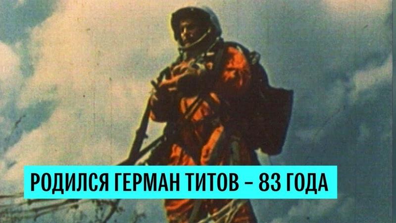 83 года назад родился Герман Титов