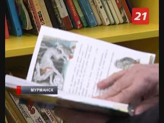 Лучше чем в Европе В мурманской гимназии обновили библиотеку
