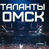 Логотип Таланты Омск