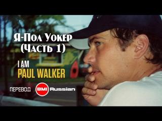 Я - пол уокер (документальный фильм). часть 1 [bmirussian]