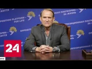 Медведчука объявили виноватым перед президентскими выборами на Украине - Россия 24