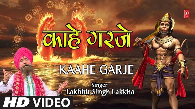 मंगलवार Special Superhit हनुमानजी का भजन in Full HD I Kaahe Garje I LAKHBIR SINGH LAKKHA