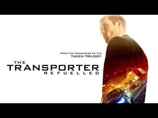 Перевозчик наследие ► the transporter refueled ◄ (2015)