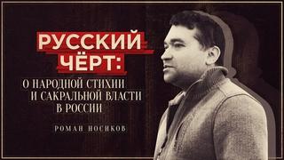 Русский черт: о народной стихии и сакральной власти в России (Роман Носиков)