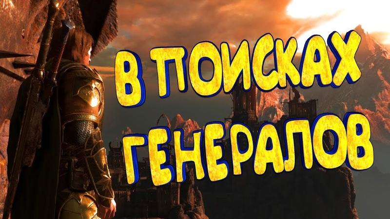 🎮 Middle earth Shadow of War 2 🔥 Смерть глашатым Мордора 🔥