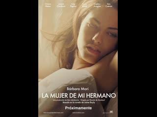 Жена моего брата _ la mujer de mi hermano (2005) аргентина, мексика, перу, сша