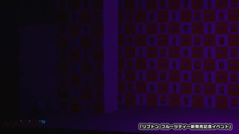 渡辺直美、イケメン4人に囲まれ興奮!「リプトン フルーツティー」新発売記念イベント 1