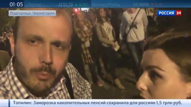 Новости на Россия 24 Черногорцы протестуют против вступления в НАТО