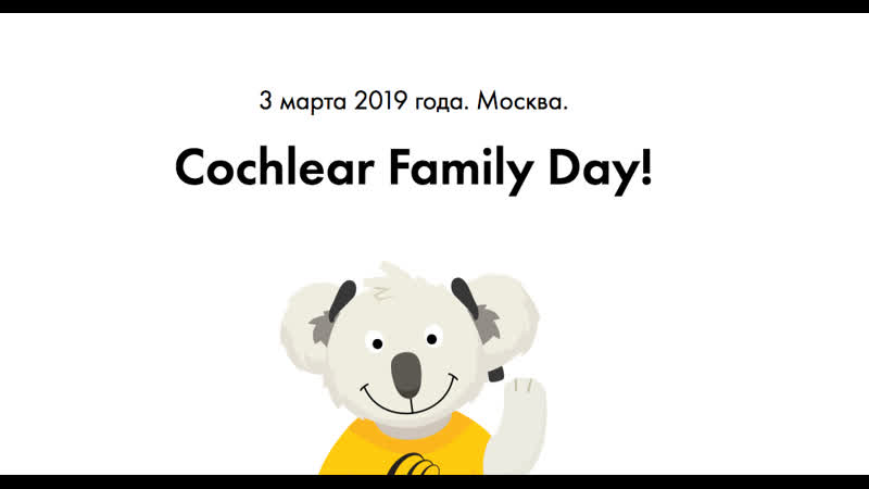 Cochlear Family Day