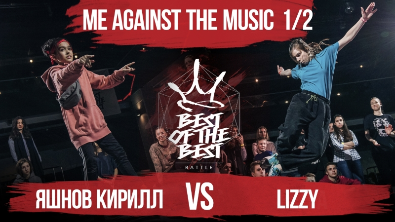 Яшнов Кирилл VS Lizzy ME AGAINST THE MUSIC 1 2 BEST of the BEST Battle 4