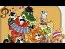 Советские мультики для детей - ТОП лучших - Сборник 1Мультики студии Союзмультфильм