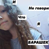 Алёна Питина