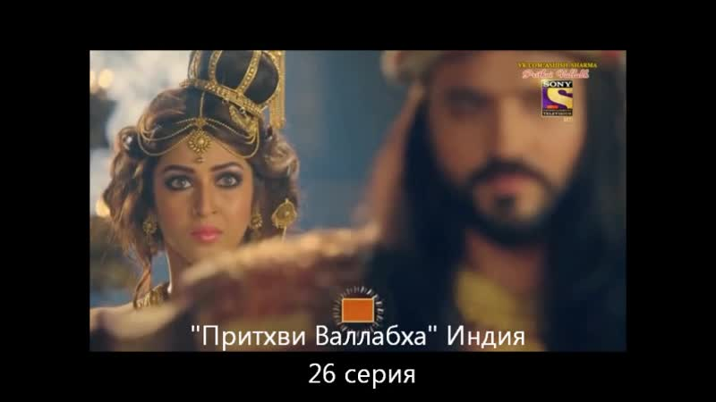 26 Ашиш Шарма и Сонарика Бхадория в сериале Притхви Валлабха Индия 26 серия