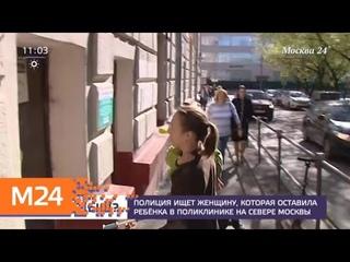 Полиция ищет родных маленькой девочки, которую оставили в поликлинике - Москва 24