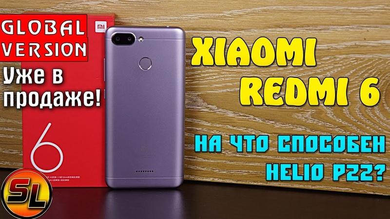 Xiaomi Redmi 6 полный обзор компактного камерафона с новым процессором review