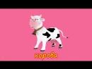 Презентации для детей 3D_ Домашние животные. Голоса животных. Мультики для самых
