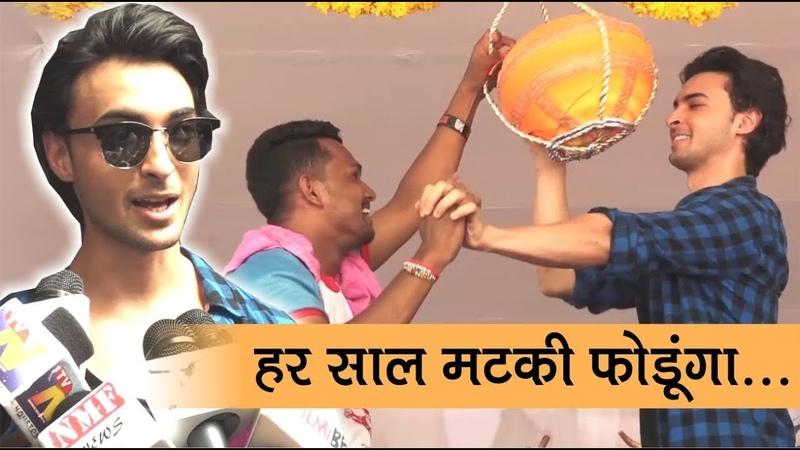 Dahi Handi Celebration Ka Hissa Bane Aayush Sharma | Loveratri | Salman Khan