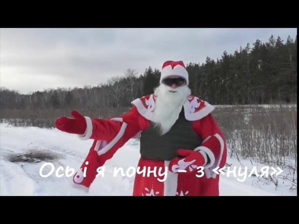 Поздоровлення з Новим роком з східного фронту