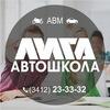 Автошкола ЛИГА Ижевск