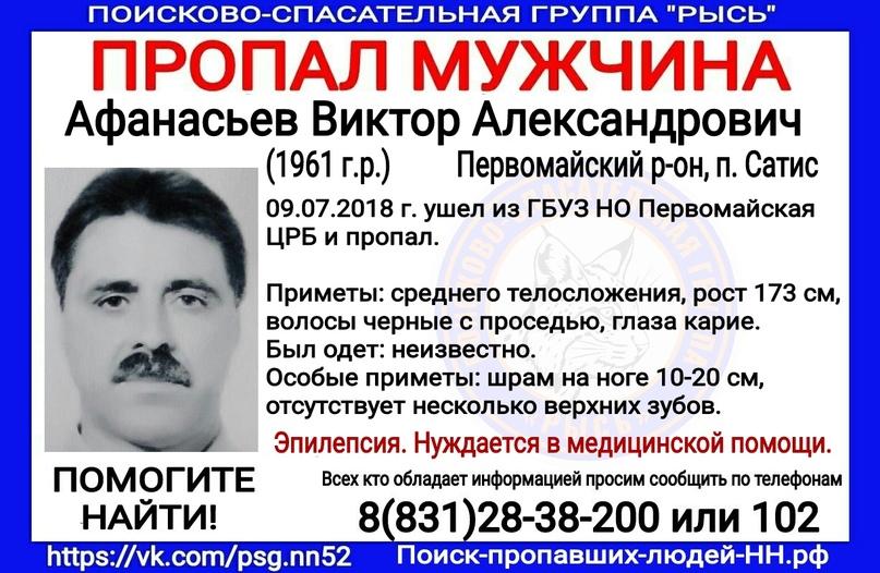 Афанасьев Виктор Александрович, 1961 г.р. Первомайский р-он, п. Сатис