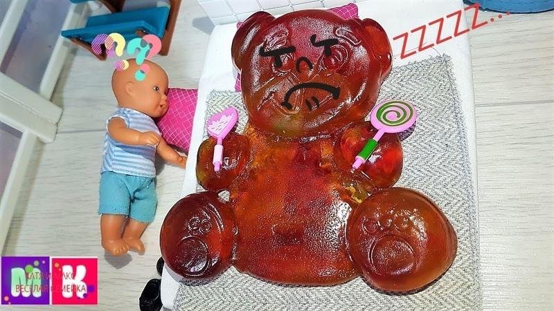 ЖЕЛЕЙНЫЙ МЕДВЕДЬ У НАС ДОМА КАТЯ И МАКС ВЕСЕЛАЯ СЕМЕЙКА Мультики с куклами Барби