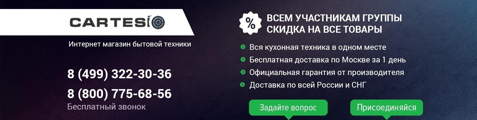 Cartesio Интернет-магазин кухонной техники   ВКонтакте 658d188f440