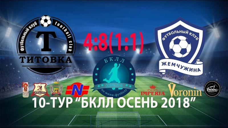 10 Тур 08 12 2018 г ФК Титовка ФК Жемчужина 4 8 1 1