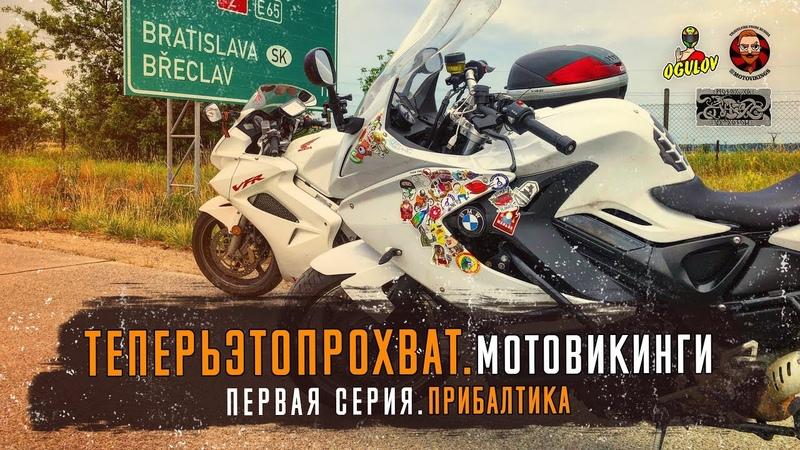 ТеперьЭтоПрохват Первая серия Прибалтика Мотовикинги 2018