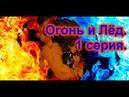 Коты Воители - мультфильм Огонь и Лёд 1 серия Русская озвучка