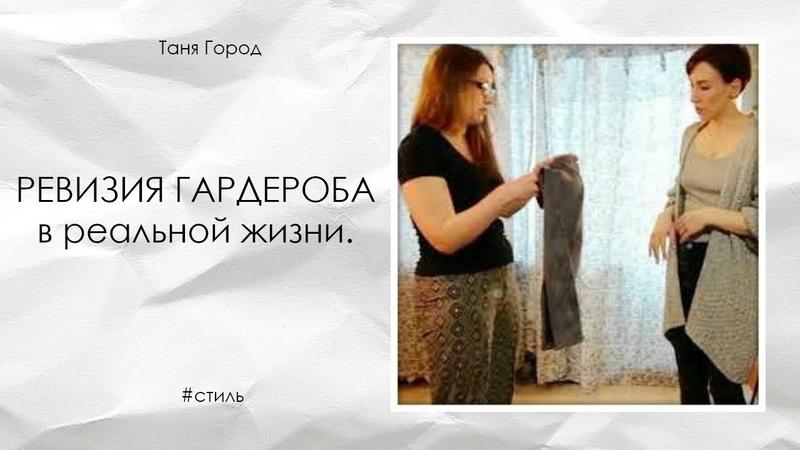 Ревизия гардероба в реальной жизни