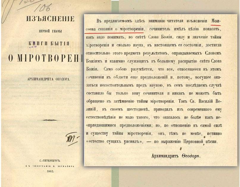 Когда, на самом деле, в Россию пришло христианство?, изображение №2