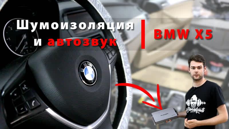 Шумоизоляция и автозвук на BMW X5 STP BOX