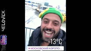 Томер вернулся в Россию и спел дуэтом с Киркоровым.