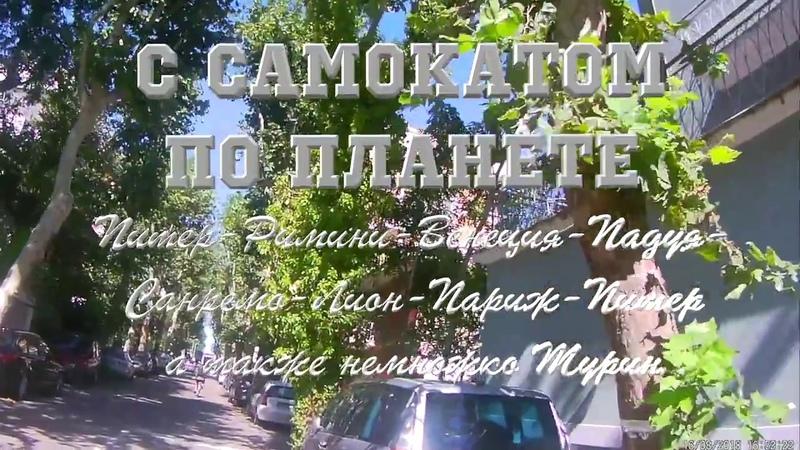 03 РИМИНИ 03 автовокзал FLIXBUS город канал пляж XOOTR GitUP