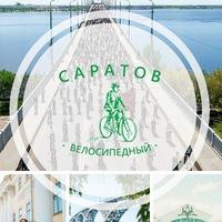 Логотип Саратов Велосипедный