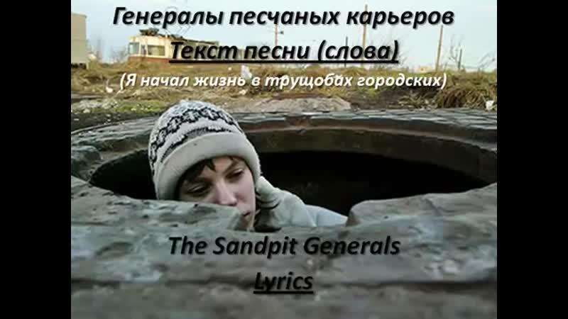 2yxa ru Generaly peschanyh karerov