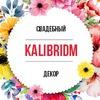 Оформление свадеб | Kalibridm | Дмитров | МО