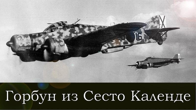 Ударная мощь Муссолини- SM.79 Sparviero. История создания,боевое применение.