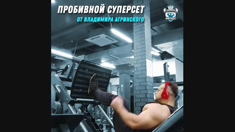 Пробивной суперсет от Владимира Агринского mp4