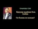 Абайдың қара сөздері. Оныншы сөз (1892) ● Аудиокітап ●.mp4