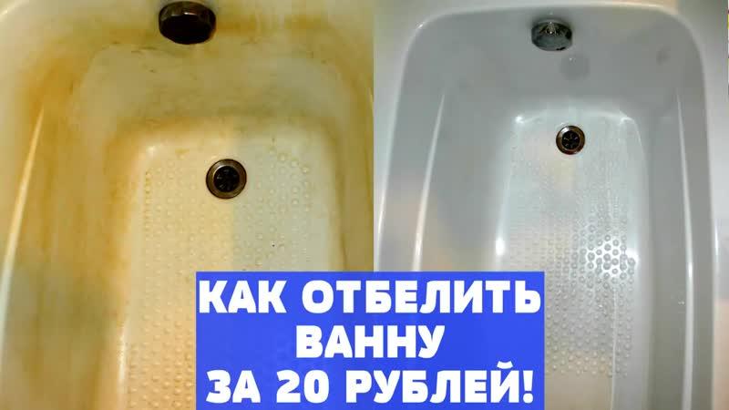 KAK_OTMYT_VANNU_BYSTROBELOSNEZHNAYA_VANNA_bez_HIMII__(MosCatalogue.net).mp4