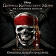 Radio Record - OST Пираты карибского моря(remix)
